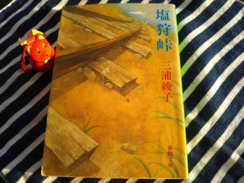 三浦綾子の小説「塩狩峠」です。