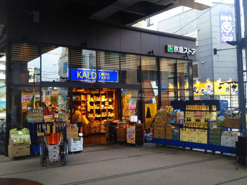 カルディコーヒーファーム糀谷店です。