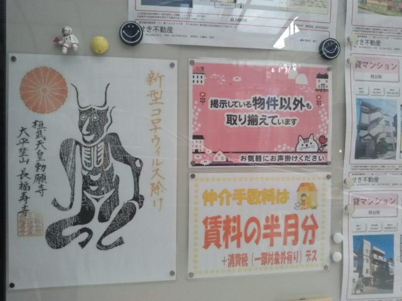 せき不動産の店頭掲示板にある、コロナウイルス避けの絵です。