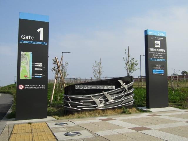 ソラムナード羽田緑地の入り口です。
