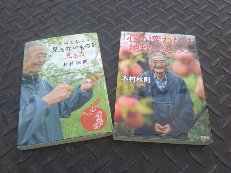 青森のりんご農家の木村秋則さんの本です。