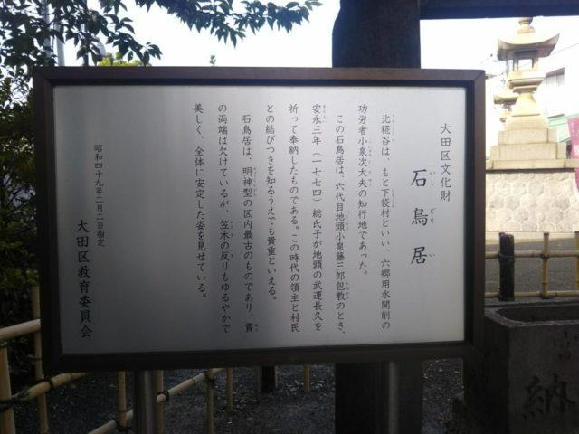 大田区の子安神社の鳥居の説明文です。