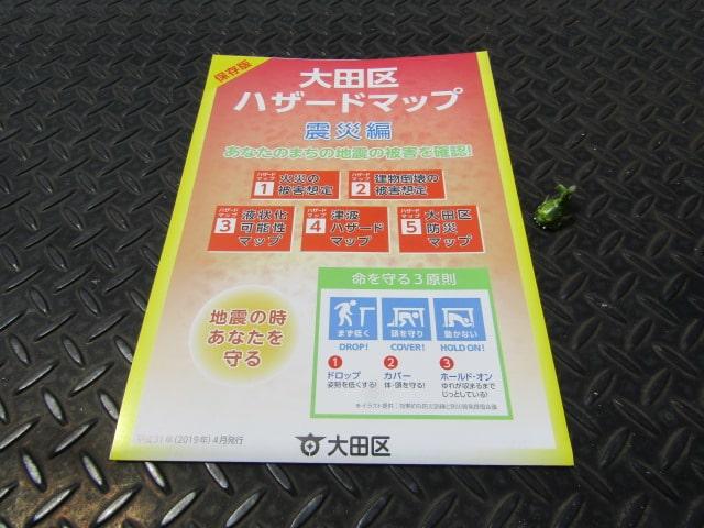 大田区のハザードマップ震災編です。