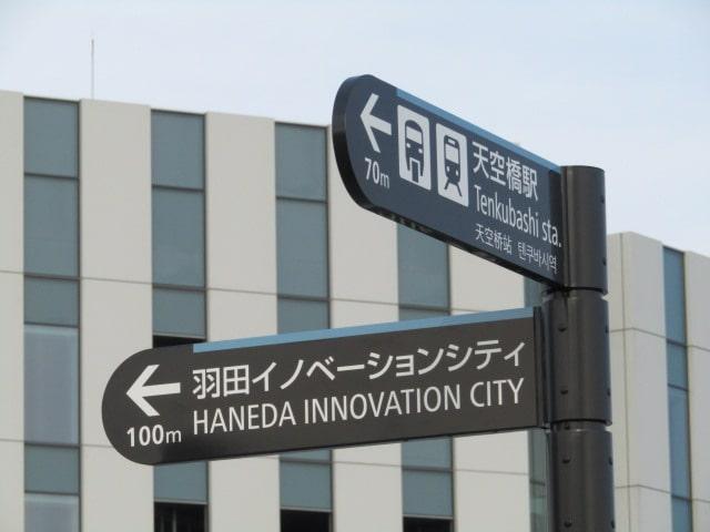 羽根田イノベーションシティの案内板です。