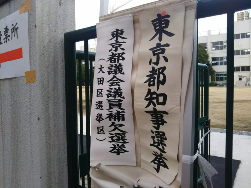 東京都知事選挙の投票所です。