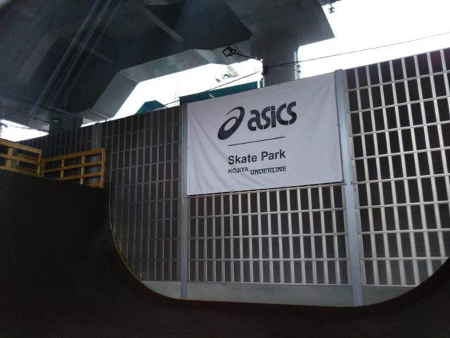 京急空港線の糀谷駅高架下のスケートボード場です。