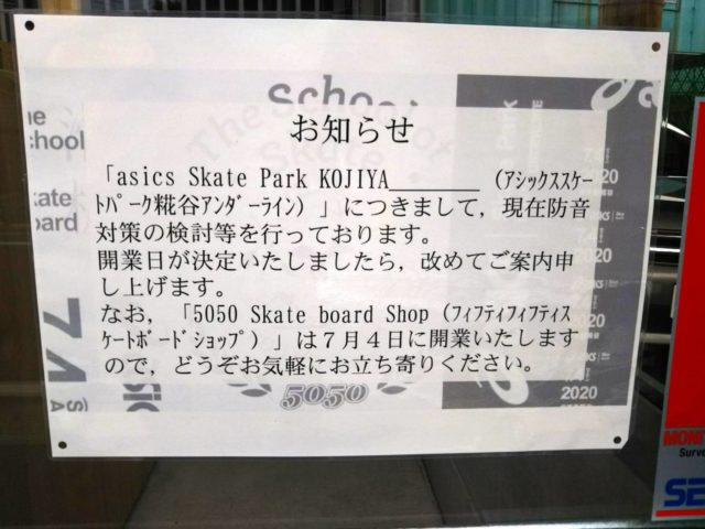 京急空港線糀谷駅高架下のスケートボード上の防音工事検討のお知らせです。