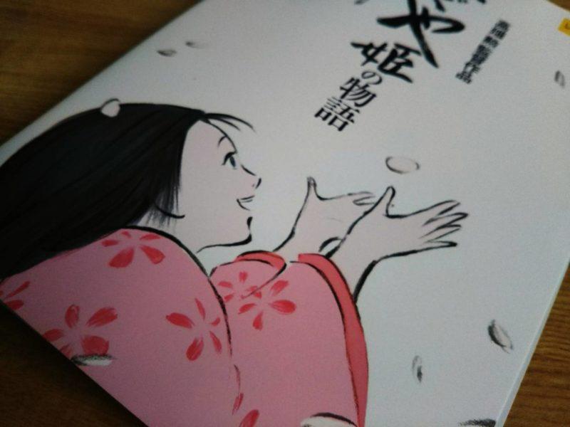 高畑勲監督の「かぐや姫の物語」です。
