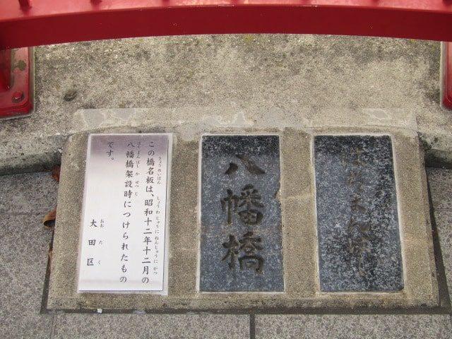 呑川の八幡橋の橋名板です。