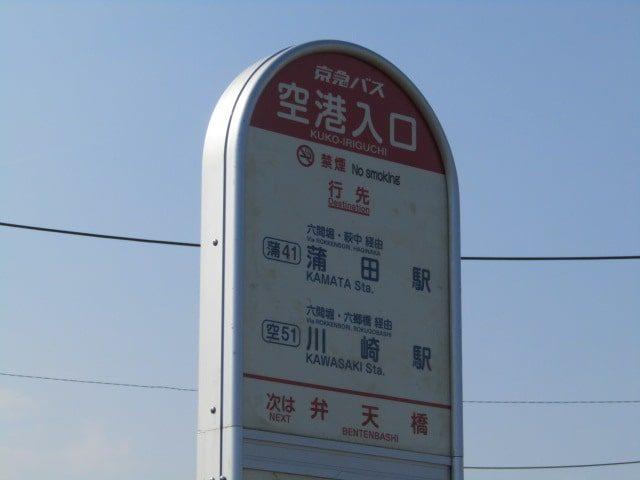 京急バスの空港入り口のバス停です。