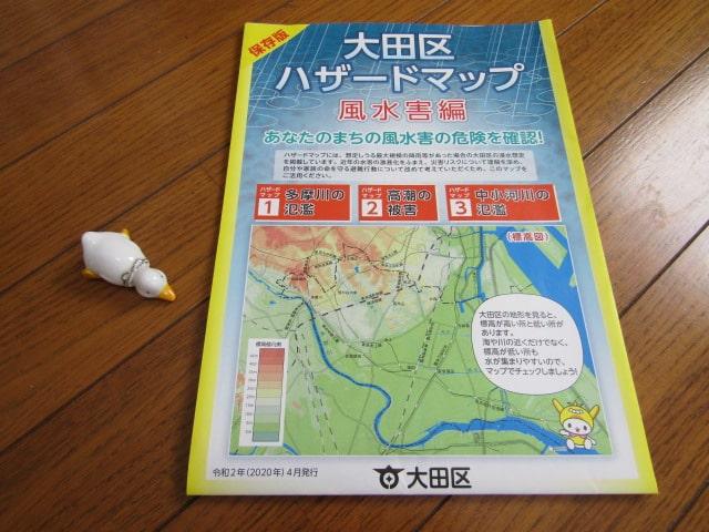 大田区のハザードマップ風水害編です。