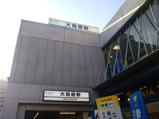 京急空港線の大鳥居駅です。