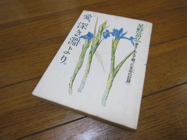 星野富弘さんの著作「愛、深き淵より。」です。