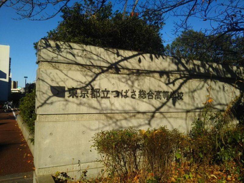 東京都立つばさ総合高等学校の門です。