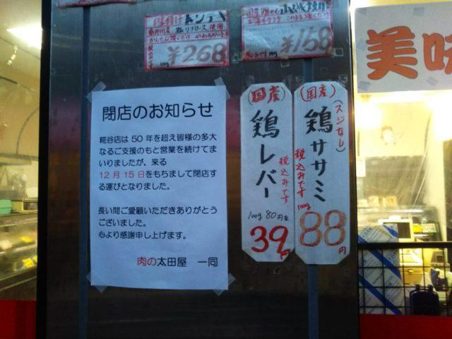 糀谷商店街の肉の太田屋さんの閉店のお知らせです。