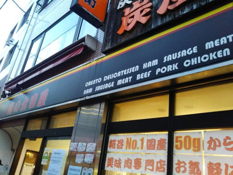 糀谷商店街の肉の太田屋さんです。