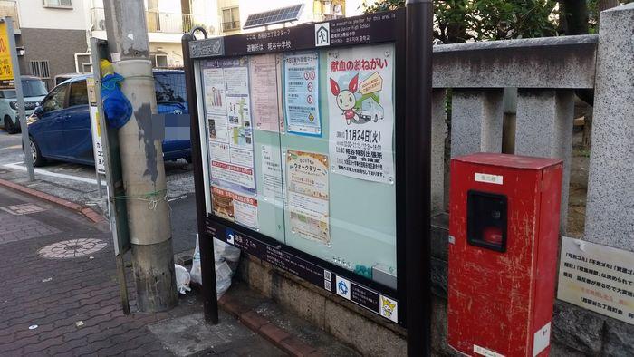 大田区の設置している掲示板です。