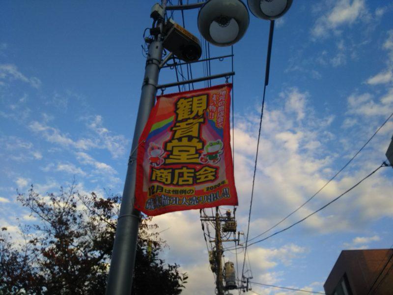 西糀谷観音堂商店会の歳末福引大会をお知らせする旗です。