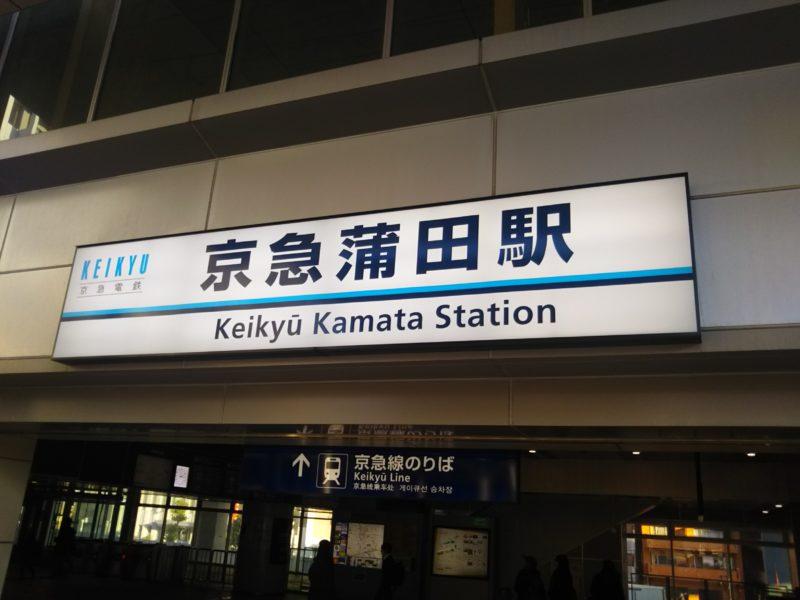 京浜急行線の京急蒲田駅です。