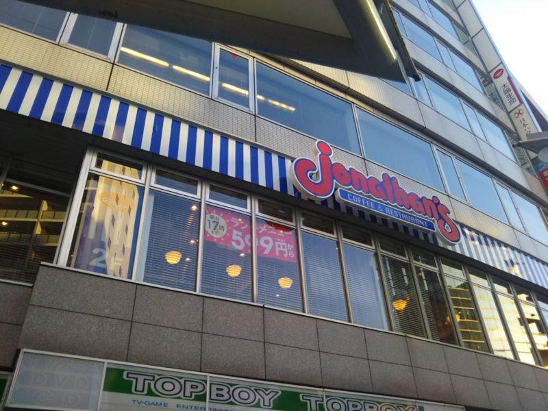ジョナサン蒲田店の外観です。
