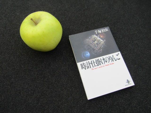 手塚治虫の漫画「時計仕掛けのりんご」です。