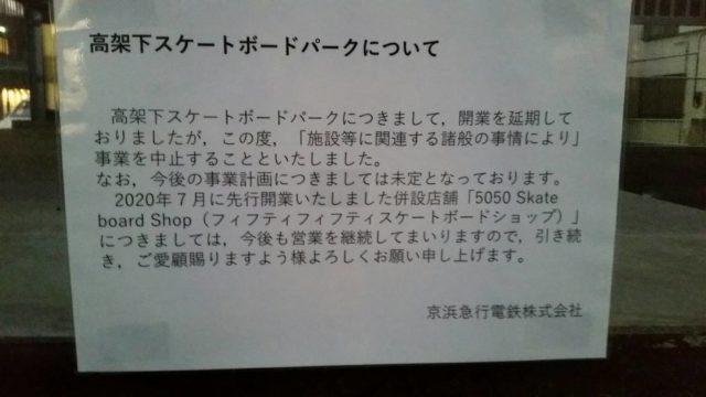 京急空港線高架下のスケートボードパークについてのお知らせです。