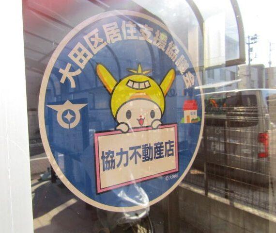 大田区居住支援協議会の協力不動産店のステッカーです。