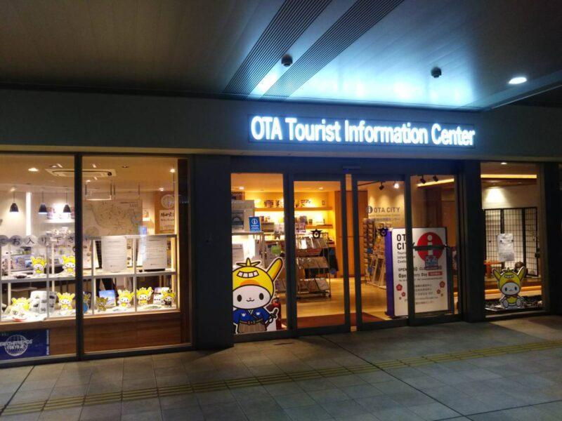 大田区観光協情報センターです。