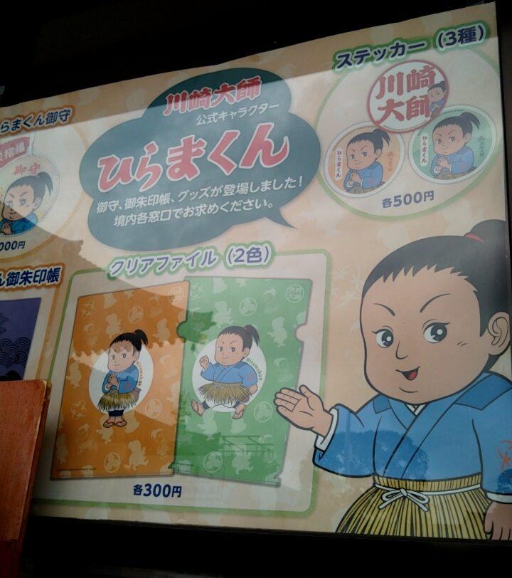 川崎大師の公式キャラクターのひらまくんです。