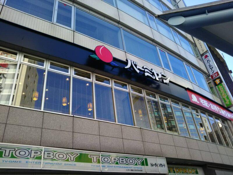 バーミヤン蒲田駅東口店です。
