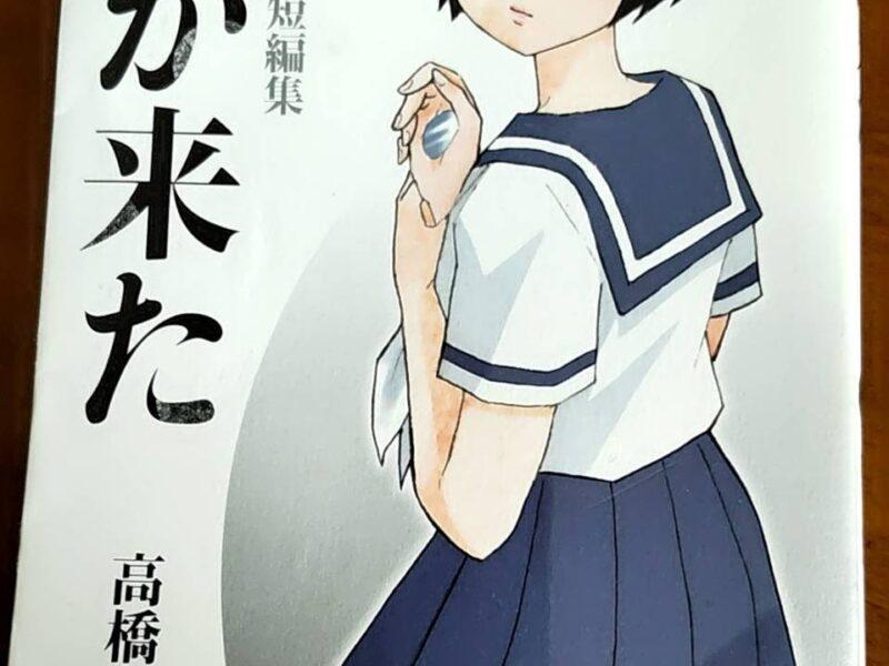 高橋留美子の短編集です。
