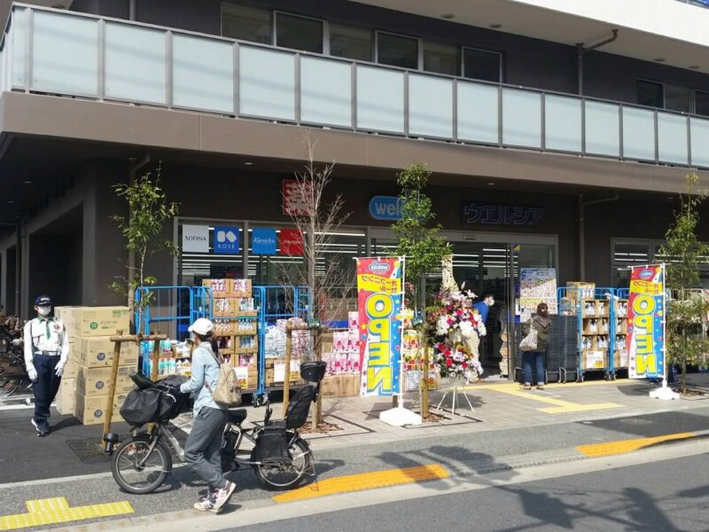 萩中2丁目のウエルシア二号店です。