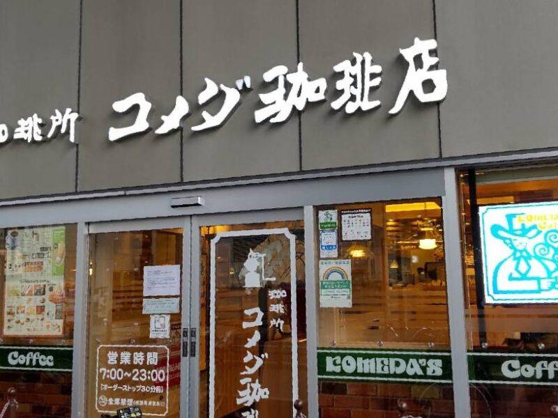 コメダ珈琲店の京急大森町店です。