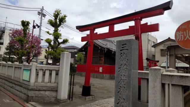三徳稲荷神社です。