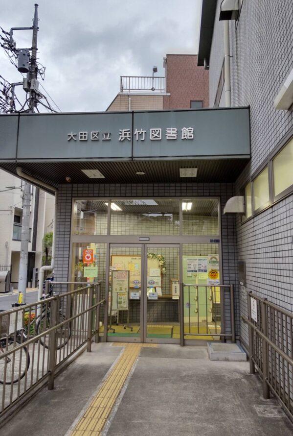 大田区立浜竹図書館の入り口です。