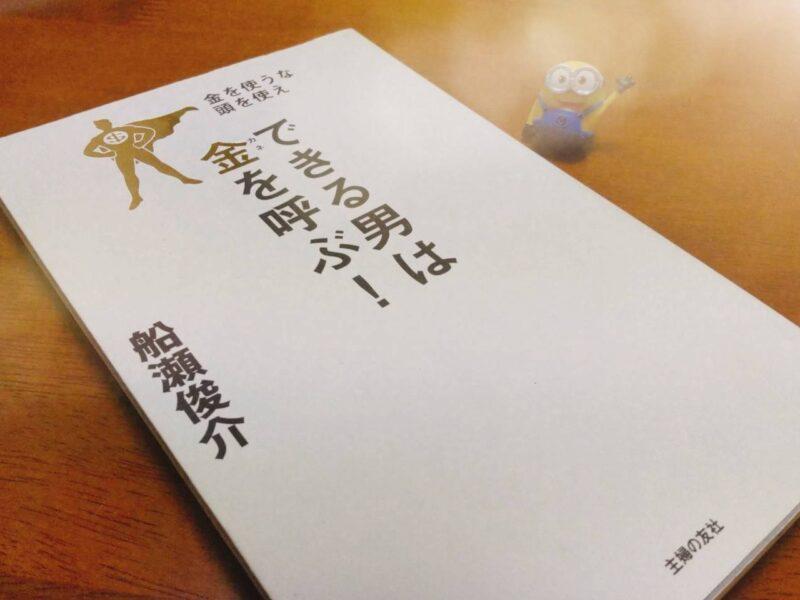 船瀬俊介さんの著作です。