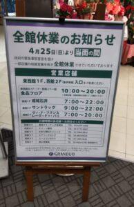グランデュオ蒲田の休業のお知らせです。