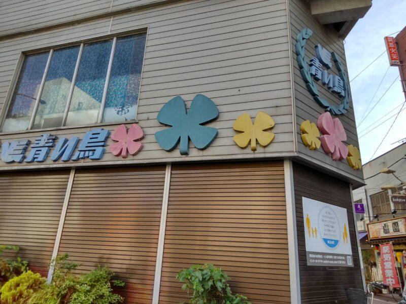 糀谷商店街の入り口のおもちゃ屋さん、青い鳥です。