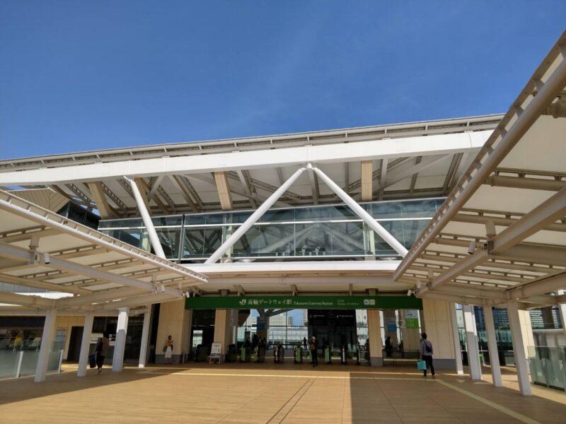 高輪ゲートウェイ駅です。