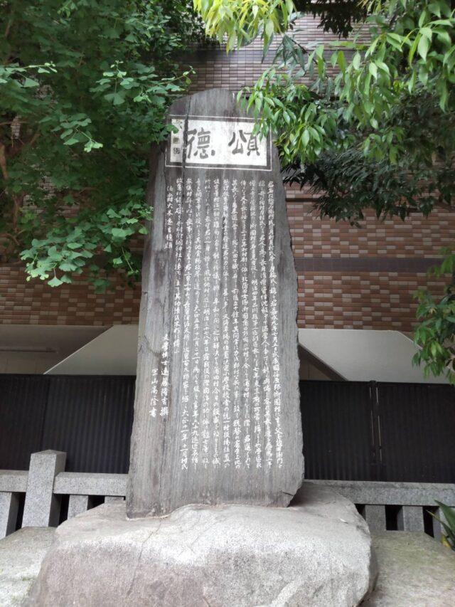 大田区西蒲田7丁目の御園神社境内の石碑です。