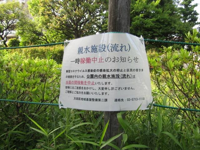 大田区萩中公園内の親水施設の稼働中止のお知らせです。