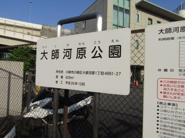 神奈川県川崎市の大師河原公園です。