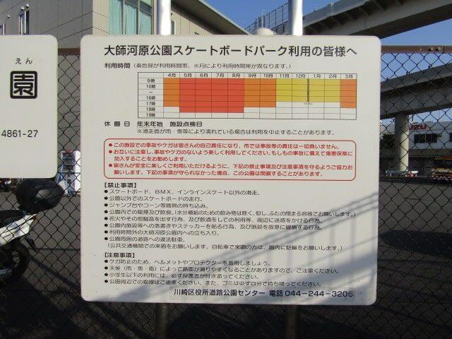 川崎市の大師河原公園スケートボードパークです。