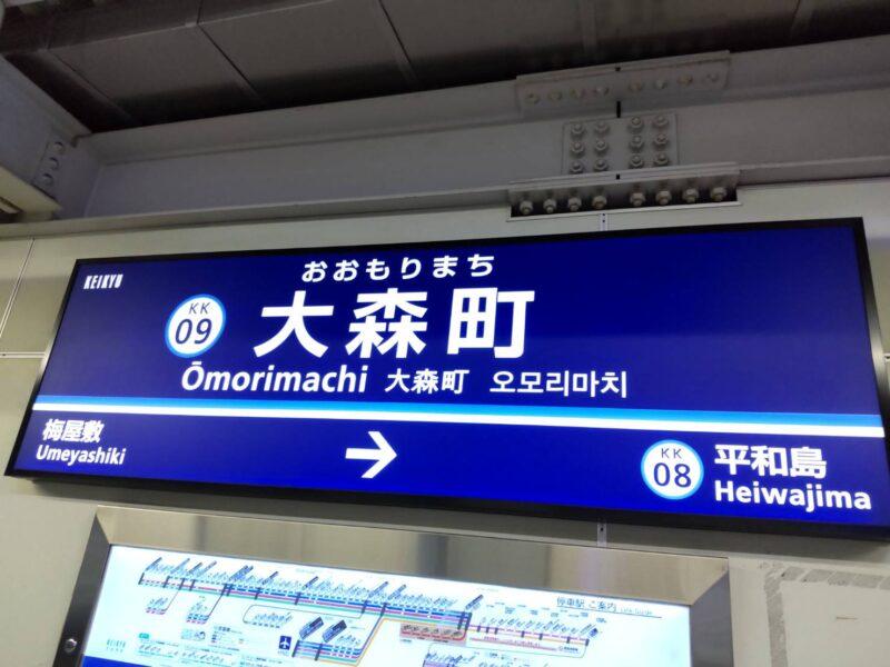 京浜急行線の大森町駅ホームです。