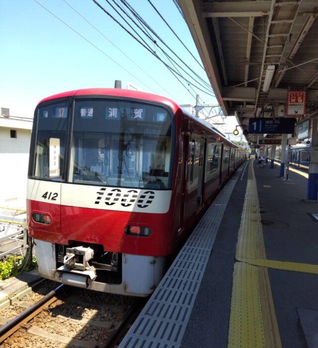 京浜急行の浦賀行き普通電車です。