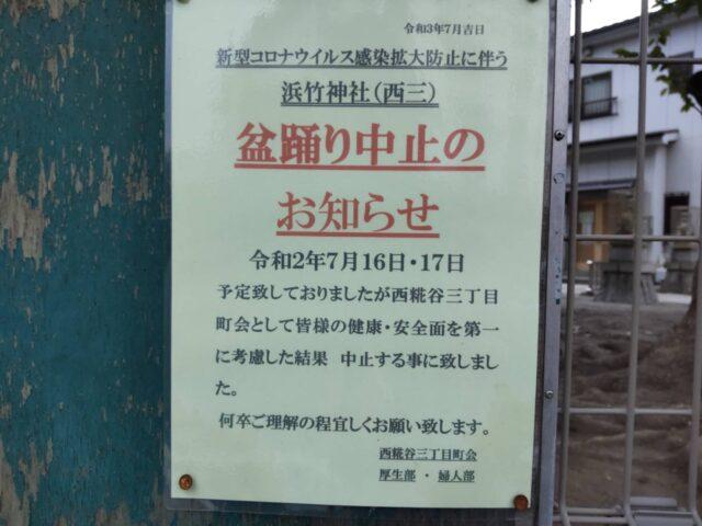 浜竹神社の盆踊り中止のお知らせです。
