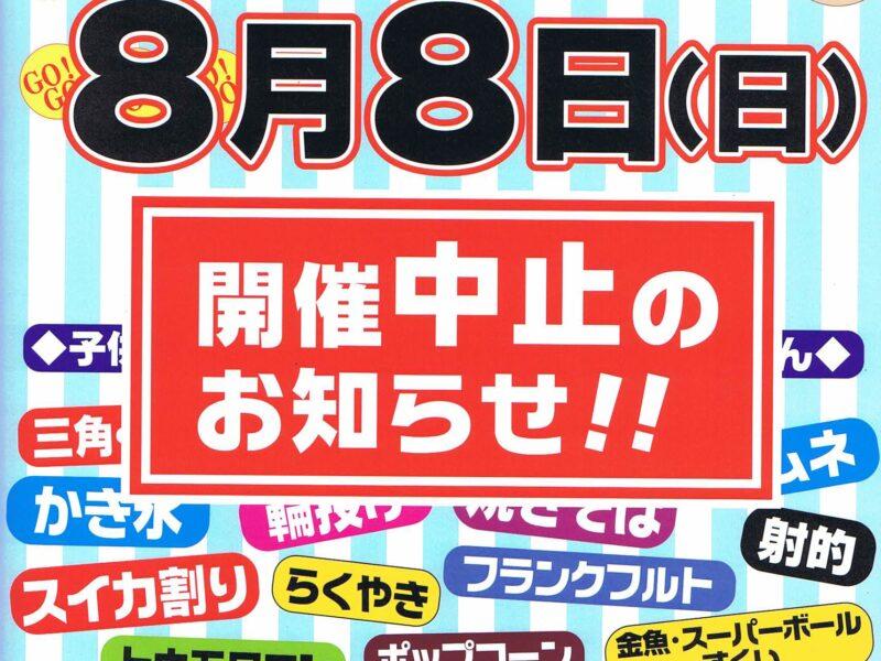 西糀谷観音堂商店会のちびっこ大会中止のお知らせです。