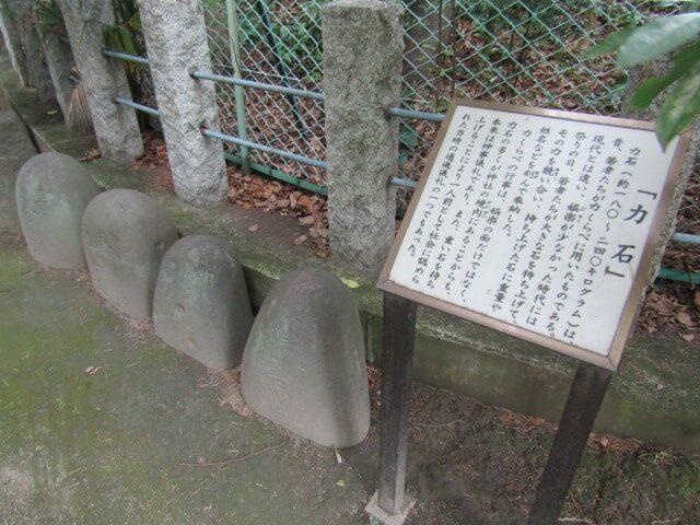 新田神社の力石です。