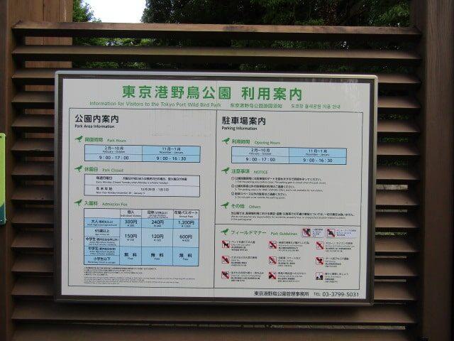 東京港野鳥公園の利用案内です。