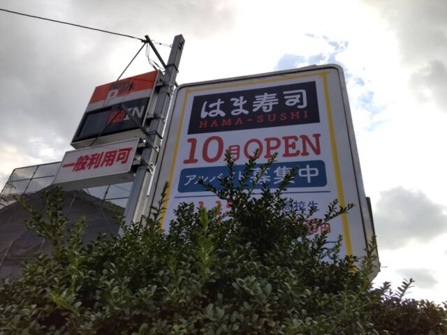 大鳥居にできるはま寿司の看板です。